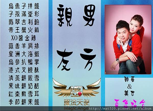 新娘秘書婚禮企劃三角桌卡-淡雅-4