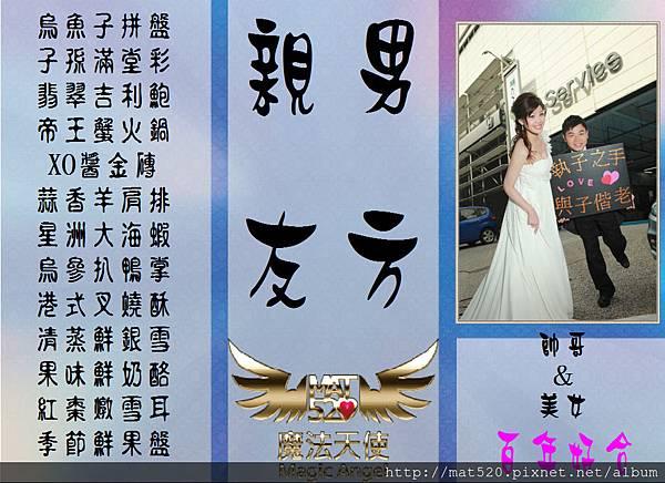 新娘秘書婚禮企劃三角桌卡-淡雅-5
