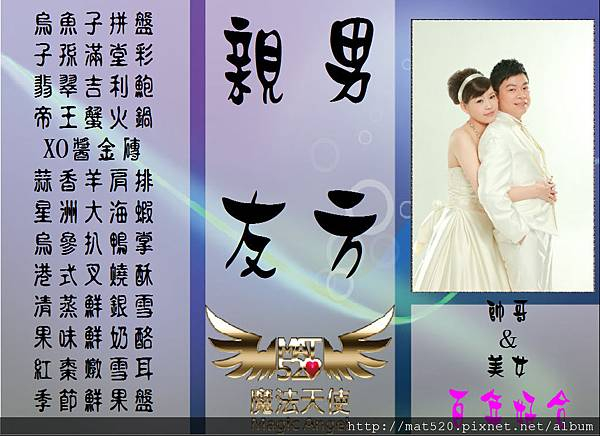 新娘秘書婚禮企劃三角桌卡-淡雅-6