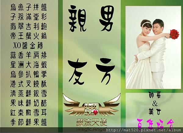 新娘秘書婚禮企劃三角桌卡-淡雅-8