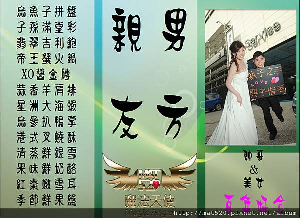 新娘秘書婚禮企劃三角桌卡-淡雅-11