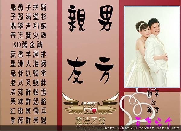 新娘秘書婚禮企劃三角桌卡-淡雅-13