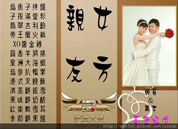 新娘秘書婚禮企劃三角桌卡-淡雅-14