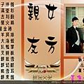 新娘秘書婚禮企劃三角桌卡-淡雅-17