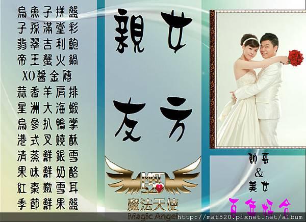 新娘秘書婚禮企劃三角桌卡-淡雅-18