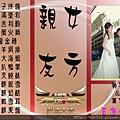 新娘秘書婚禮企劃三角桌卡-淡雅-19