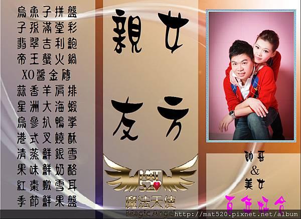 新娘秘書婚禮企劃三角桌卡-淡雅-20