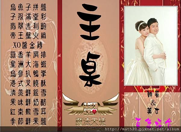 新娘秘書婚禮企劃三角桌卡-古典-1