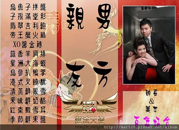 新娘秘書婚禮企劃三角桌卡-古典-3