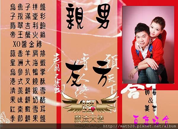 新娘秘書婚禮企劃三角桌卡-古典-4