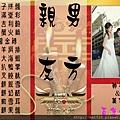 新娘秘書婚禮企劃三角桌卡-古典-5