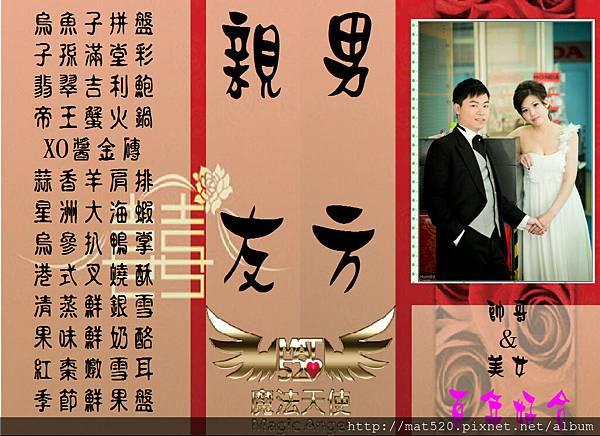 新娘秘書婚禮企劃三角桌卡-古典-6