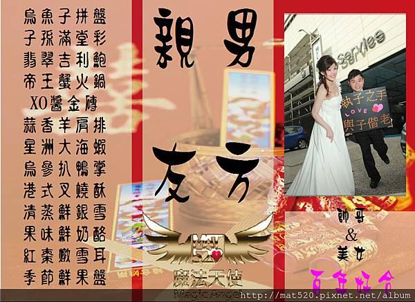 新娘秘書婚禮企劃三角桌卡-古典-11