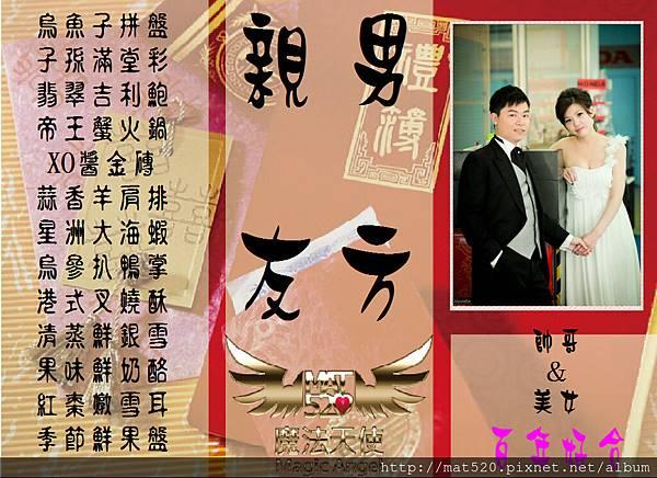 新娘秘書婚禮企劃三角桌卡-古典-12