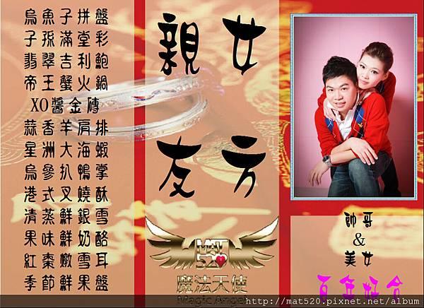 新娘秘書婚禮企劃三角桌卡-古典-13