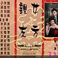 新娘秘書婚禮企劃三角桌卡-古典-15