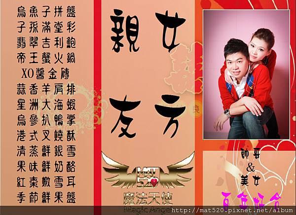 新娘秘書婚禮企劃三角桌卡-古典-16