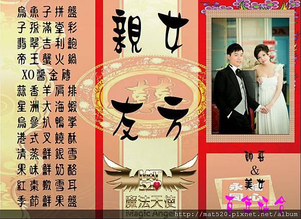 新娘秘書婚禮企劃三角桌卡-古典-17