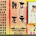 新娘秘書婚禮企劃三角桌卡-古典-18