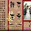 新娘秘書婚禮企劃三角桌卡-古典-19