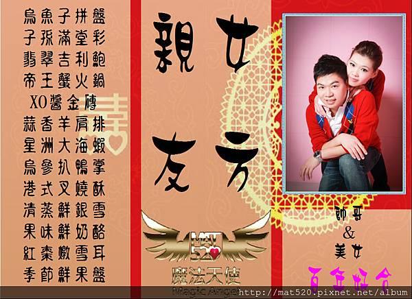新娘秘書婚禮企劃三角桌卡-古典-20
