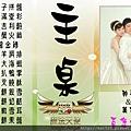 新娘秘書婚禮企劃三角桌卡-蒲公英-1