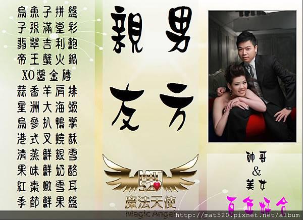 新娘秘書婚禮企劃三角桌卡-蒲公英-3