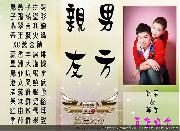 新娘秘書婚禮企劃三角桌卡-蒲公英-4