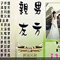 新娘秘書婚禮企劃三角桌卡-蒲公英-5
