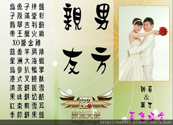 新娘秘書婚禮企劃三角桌卡-蒲公英-8