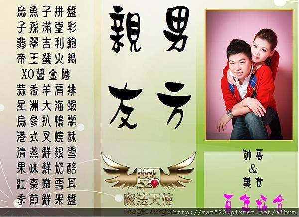 新娘秘書婚禮企劃三角桌卡-蒲公英-10