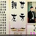 新娘秘書婚禮企劃三角桌卡-蒲公英-12