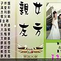 新娘秘書婚禮企劃三角桌卡-蒲公英-11