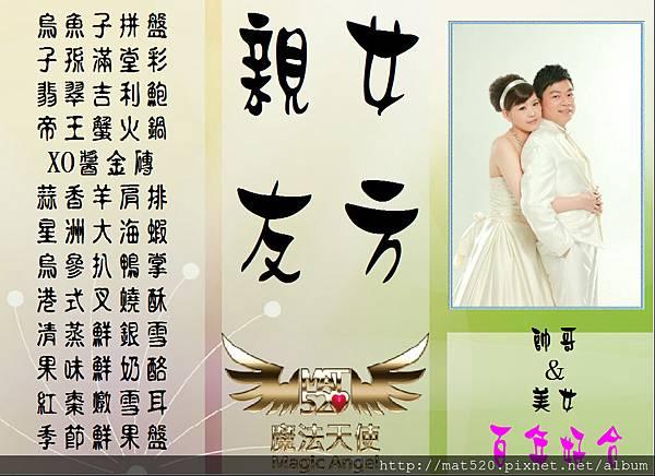 新娘秘書婚禮企劃三角桌卡-蒲公英-13