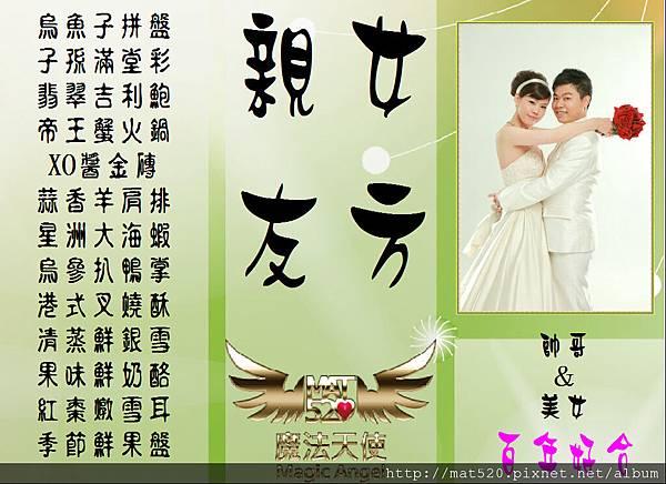 新娘秘書婚禮企劃三角桌卡-蒲公英-14