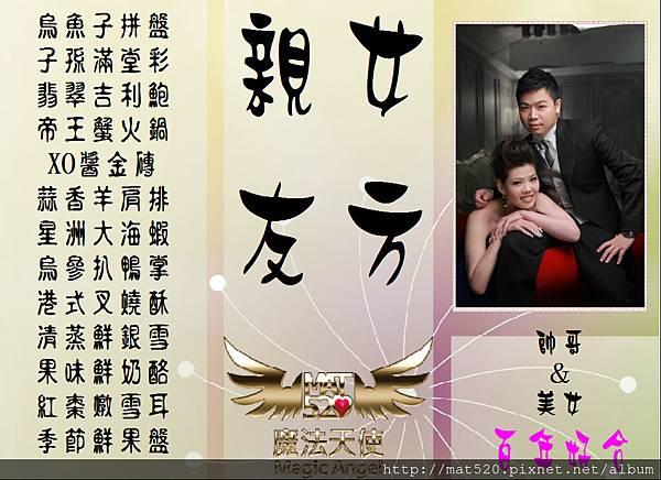 新娘秘書婚禮企劃三角桌卡-蒲公英-15