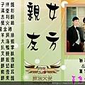 新娘秘書婚禮企劃三角桌卡-蒲公英-17