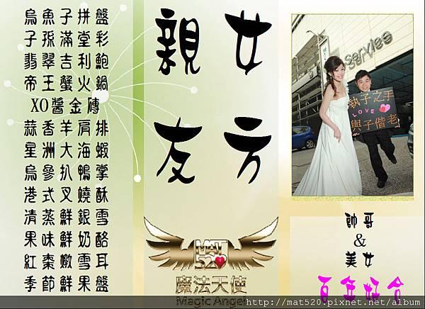 新娘秘書婚禮企劃三角桌卡-蒲公英-19