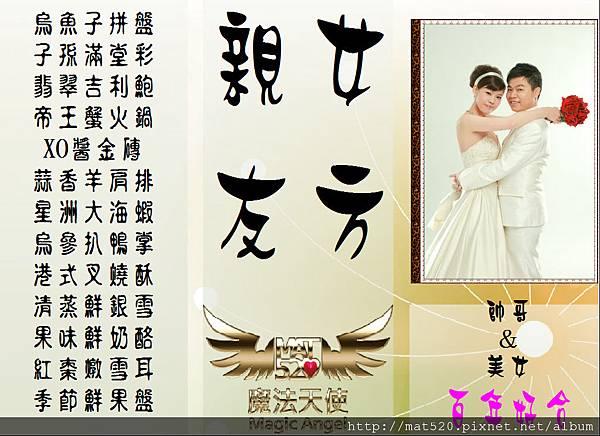 新娘秘書婚禮企劃三角桌卡-蒲公英-18