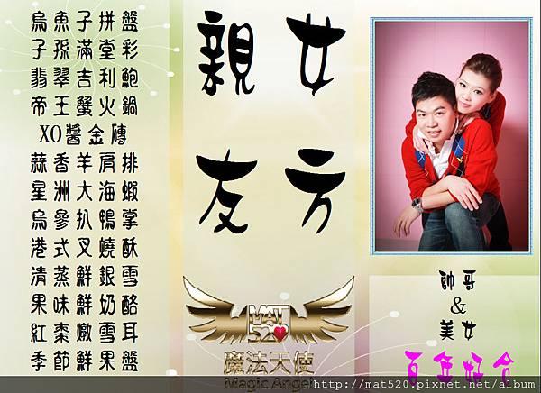 新娘秘書婚禮企劃三角桌卡-蒲公英-20
