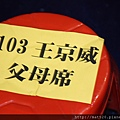 IMG_0601新娘秘書&自助婚紗—100年10月10日-怡婷+京威-百年好合