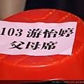IMG_0603新娘秘書&自助婚紗—100年10月10日-怡婷+京威-百年好合