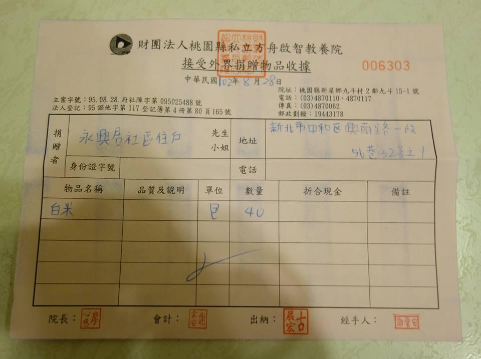 Mat520魔法天使-愛心團隊3-102年8月28日 方舟教養院