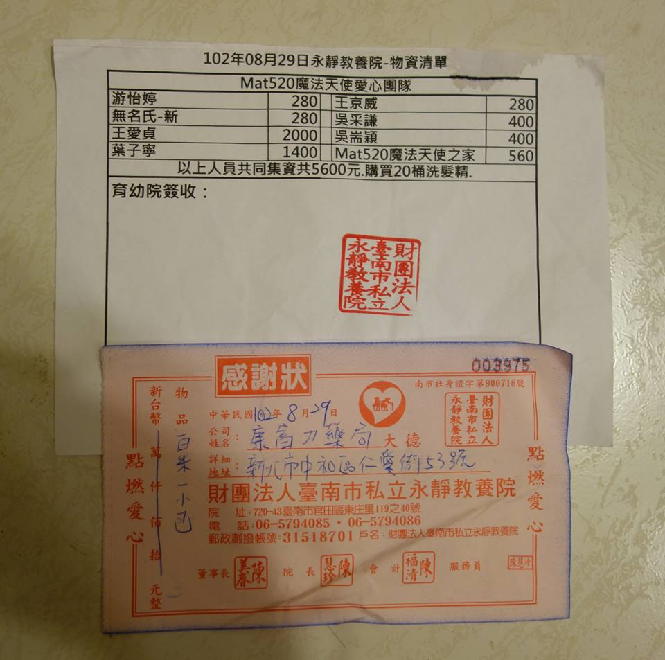 Mat520魔法天使-愛心團隊4-102年8月29日台南永靜教養院