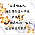 陳震語錄42