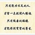 陳震語錄44