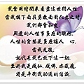 陳震語錄48