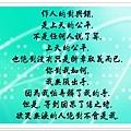 陳震語錄49