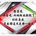 陳震語錄52