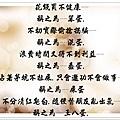 陳震語錄53